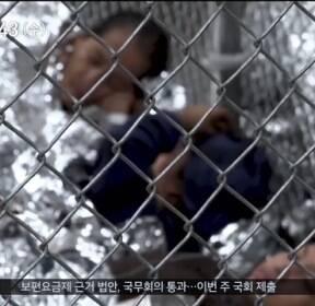 美 이민자 수용소 논란..울부짖는 아이들 음성 공개