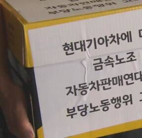 """검찰로 간 현대기아차 대리점 연쇄폐쇄..""""본사가 지휘 감독"""""""
