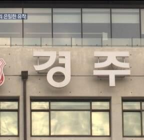 [상암동탐사파] 교육부 '낙하산'으로 비리 '방패막이'