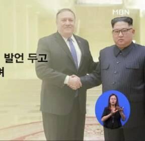 """김정은 """"날 제거하겠다고?""""..폼페이오 """"여전히 그렇다"""""""