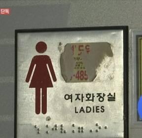 [단독] 29세 현직 의사가 화장실 몰카 찍으려다 걸려