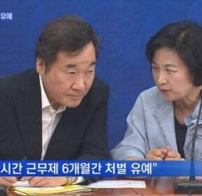 """당정청 """"근로시간 단축 6개월 처벌 유예""""..재계 요구 수용"""