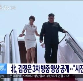 """北, 김정은 3차 방중 영상 공개..""""시진핑, 탁월한 수령"""""""