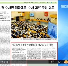 [아침 신문 보기] 中, 北에 경제특구·발전소 등 대규모 투자 약속 外