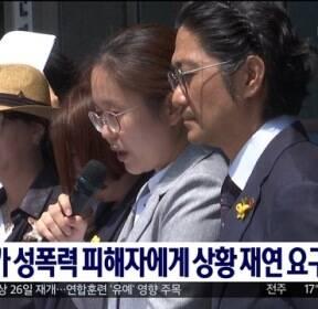 """""""검사가 성폭력 피해자에게 상황 재연 요구"""""""