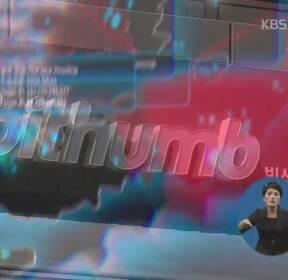 """'빗썸' 해킹 징후 있었는데..""""한국은 최고의 먹잇감"""""""