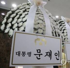 김종필 별세, 문재인 대통령·이건희 회장 등 조화 속속 도착