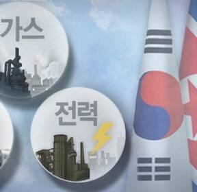 [뉴스초점] 한·러 '나인브릿지' 사업추진..남북경협 영향은?