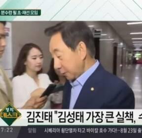 김성태, '마이웨이' 행보..비대위 준비위 출범