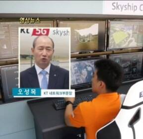 [영상뉴스]KT, 5G활용 재난안전 미래상 제시