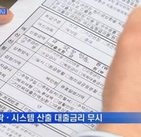 """은행들 '금리조작' 수천 건..금감원 """"부당이자 환급"""""""