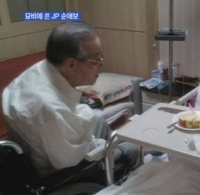 """3년 전 묘비 써놓은 JP..""""먼저 간 부인 옆에 눕겠다"""""""