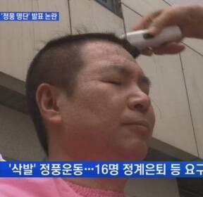"""""""정계 은퇴하라"""" 정풍 대상자 명단 발표 논란"""
