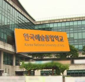 """""""성폭력 교수 징계 끝나면 다시 돌아와""""..두려운 학생들"""