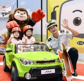 기아차, 어린이 교통안전 체험전 '슬로우 캠페인' 열어