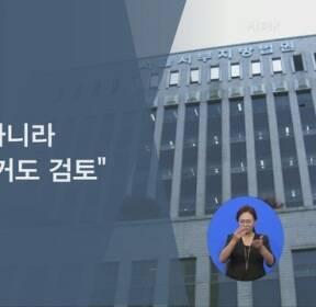 """안희정 재판 논란..""""2차 가해"""" vs """"방어권 행사"""""""