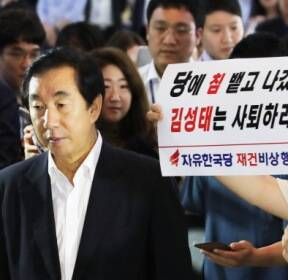 [서울포토] 김성태 바로 옆에 들이 댄 '사퇴 메시지'
