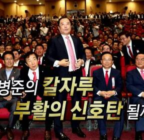 """""""계파와 싸우다 죽겠다"""" 한국당 '선장'에 김병준"""