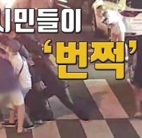 [자막뉴스] 경찰과 시민이 함께 택시 '번쩍'..50대 구조
