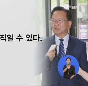 """김부겸 당 대표 불출마..""""대통령께 폐 끼치는 상황"""""""