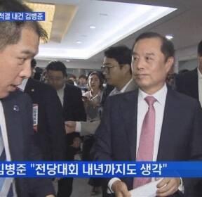 '만장일치 선출' 김병준..한국당 수술도 '만장일치' 될까