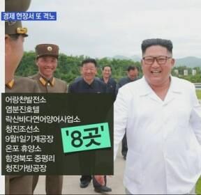 """김정은, 이번엔 함경북도에서 격노 """"태도가 틀려먹었다"""""""