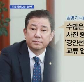 이번엔 '경인선' 사진 논란..김병기 재차 해명