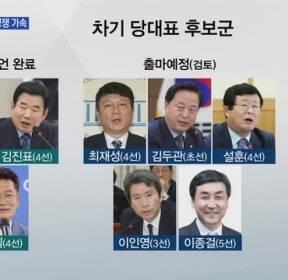 송영길·최재성 당대표 출마 선언..박영선은 불출마