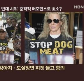[김은혜의 정가 이슈] '복날' 개 식용 반대시위 벌인 美 연예인들..왜?