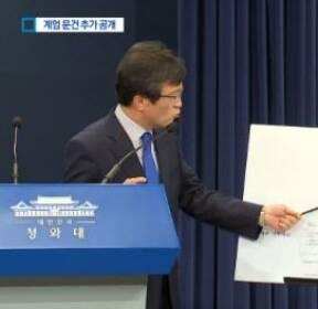 """""""언론-국회 통제""""..靑, 계엄 문건 세부자료 공개"""
