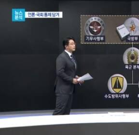 [뉴스분석]靑 추가 공개 '계엄 세부자료' 실체는?