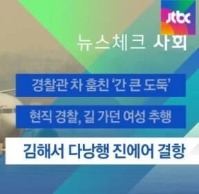 [뉴스체크|사회] 김해서 다낭행 진에어 결항