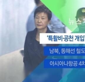 [뉴스체크|오늘] '특활비·공천 개입' 박근혜 선고
