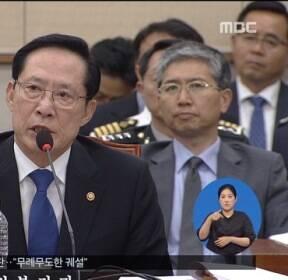 """송영무 국방부 장관, 계엄 문건 """"존재 자체가 심각"""""""