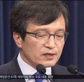 """기무사 계엄령 세부자료 공개..""""광화문·여의도에 탱크 투입"""""""