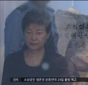 朴 '특활비·공천개입' 1심 징역 8년..국정농단 합쳐 총 '32년'