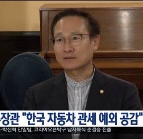 """""""로스 美 상무, '한국자동차 관세 예외적용'에 공감"""