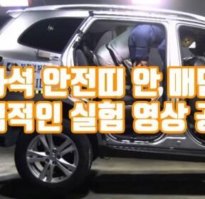 [자막뉴스] 뒷좌석 안전띠 안 매면..충격적인 실험 영상 공개