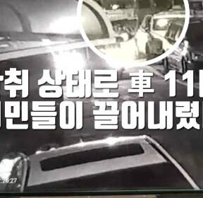 [자막뉴스] 만취 상태로 車 11대 '쾅'..시민들이 끌어내렸다