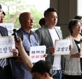 기무사 '계엄령 문건' 책임자 내란예비음모 혐의 고발 기자회견