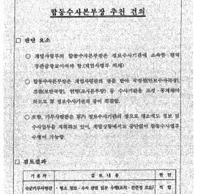 '기무사령관을 합동수사본부장으로 추천 건의함'