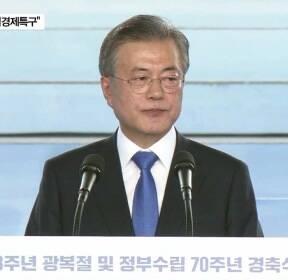 """문 대통령 """"평화가 경제""""..철도공동체·통일경제특구 제안"""
