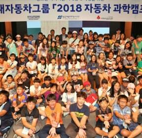 현대차그룹, 자동차 과학캠프 개최