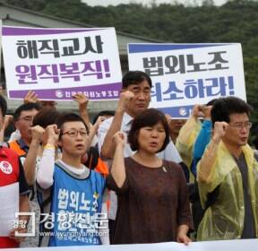 [포토뉴스]전교조·전공노 등 32개 시민단체 공동행동 출범
