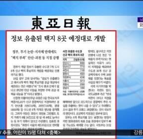 [아침 신문 보기] 정보 유출된 택지 8곳 예정대로 개발 外