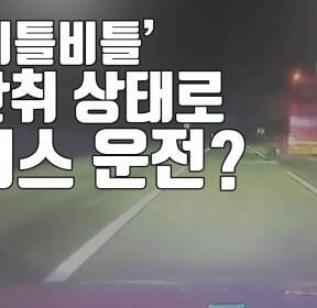 [자막뉴스] 만취 상태로 서울-부산 고속버스 운행..무면허까지