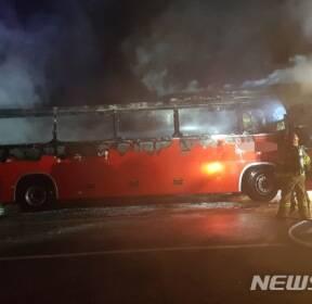 천안서 주차된 관광버스 방화추정 화재..8100만원 재산피해