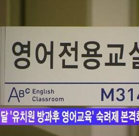 내달 '유치원 방과 후 영어교육' 숙려제 본격화