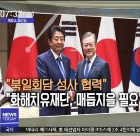 """[100초브리핑] 文 """"북일회담 성사 협력""""..화해치유재단 해산 시사 外"""