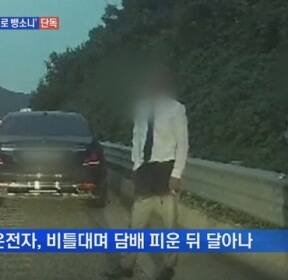 """[단독] '음주 추정' 벤츠 운전자 고속도로서 후진 '쾅'..경찰 """"멀리 도망갔을 것"""""""